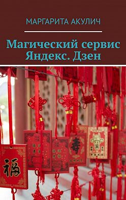 Маргарита Акулич - Магический сервис Яндекс. Дзен