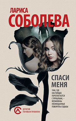 Лариса Соболева - Спаси меня