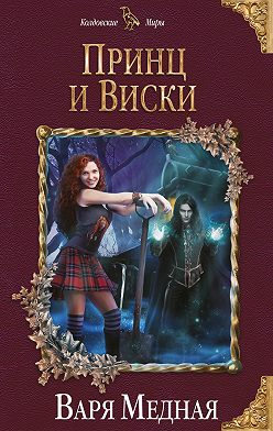 Варя Медная - Принц и Виски