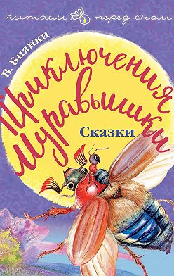 Виталий Бианки - Приключения Муравьишки (сборник)