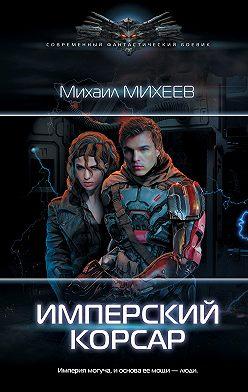 Михаил Михеев - Имперский корсар