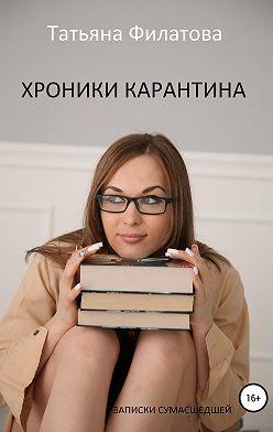 Татьяна Филатова - Хроники карантина