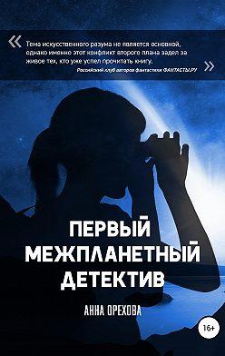 Анна Орехова - Первый межпланетный детектив