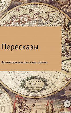 Дмитрий Красавин - Пересказы