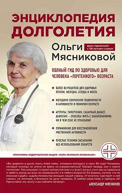 Ольга Мясникова - Энциклопедия долголетия Ольги Мясниковой