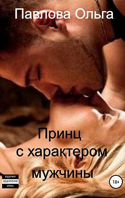 Ольга Павлова - Принц с характером мужчины