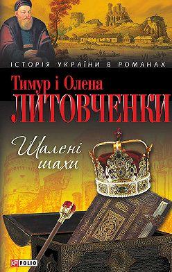 Тимур Литовченко - Шалені шахи