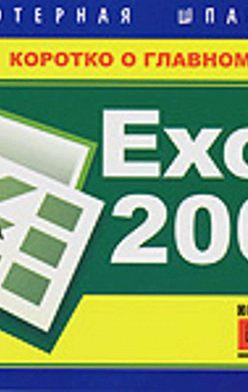 Михаил Цуранов - Excel 2007. Компьютерная шпаргалка