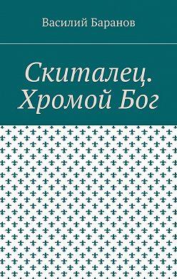 Василий Баранов - Скиталец. Хромой Бог