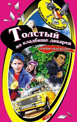 Мария Некрасова - Толстый на кладбище дикарей