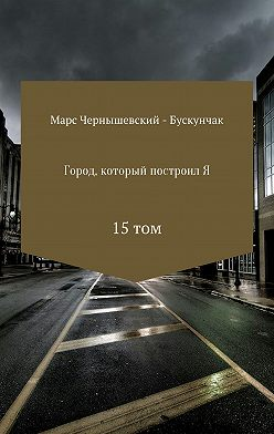 Марс Чернышевский – Бускунчак - Город, который построил Я. Сборник. Том 15