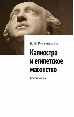Е. Кузьмишин - Калиостро иегипетское масонство. Хрестоматия