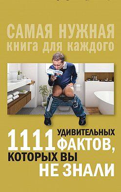 Любовь Кремер - 1111 удивительных фактов, которых вы не знали