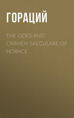 Квинт Гораций Флакк - The Odes and Carmen Saeculare of Horace