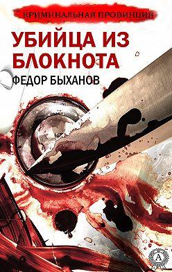Фёдор Быханов - Убийца из блокнота