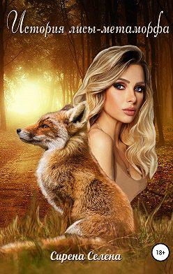 Селена Сирена - История лисы-метаморфа