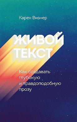 Карен Визнер - Живой текст