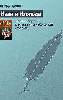 Виктор Пронин - Иван и Изольда