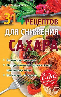 А. Синельникова - 314 рецептов для снижения сахара