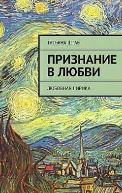 Татьяна Штаб - Признание влюбви. Любовная лирика