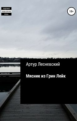 Артур Лесневский - Мясник из Грин Лейк