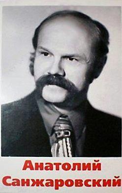 Анатолий Санжаровский - Жена напрокат