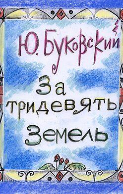 Юрий Буковский - За тридевять земель