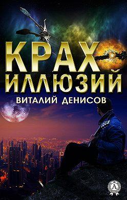Виталий Денисов - Крах иллюзий
