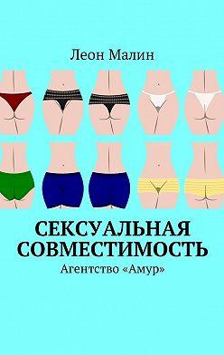Леон Малин - Сексуальная совместимость. Агентство «Амур»