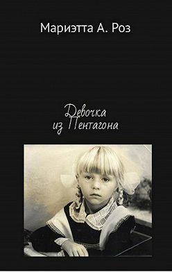 Мариэтта Роз - Девочка из Пентагона