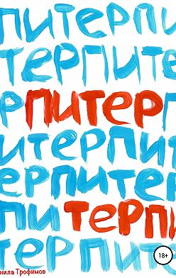 Данила Трофимов - Питер Терпи