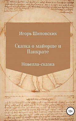 Игорь Шиповских - Сказка о майорше и Панкрате