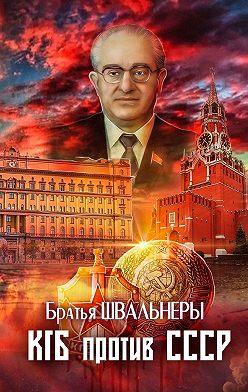 Братья Швальнеры - КГБ против СССР