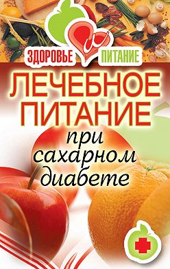 Светлана Дубровская - Лечебное питание при сахарном диабете