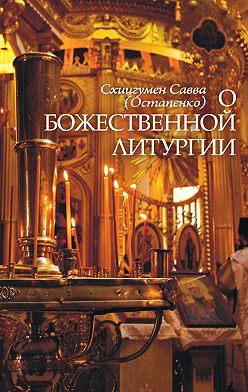 схиигумен Савва (Остапенко) - О Божественной литургии