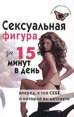 Елена Анкудинова - Сексуальная фигура за 15 минут в день