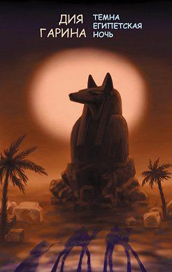 Дия Гарина - Темна египетская ночь