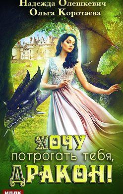 Ольга Коротаева - Хочу потрогать тебя, дракон!