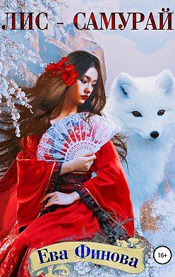 Ева Финова - Лис-самурай