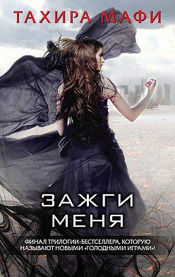 Тахира Мафи - Зажги меня