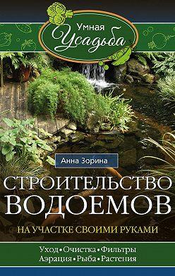 Анна Зорина - Строительство водоемов на участке своими руками