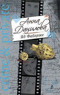 Анна Данилова - Яд Фаберже