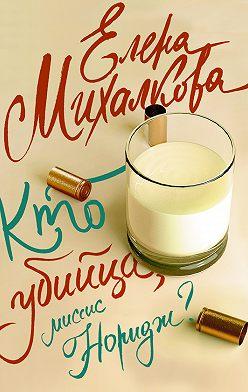 Елена Михалкова - Кто убийца, миссис Норидж?