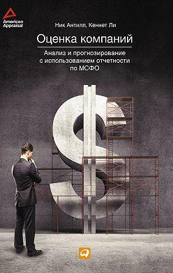 Кеннет Ли - Оценка компаний: Анализ и прогнозирование с использованием отчетности по МСФО