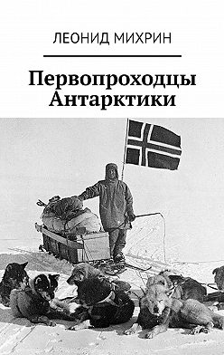 Леонид Михрин - Первопроходцы Антарктики