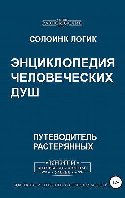 Солоинк Логик - Энциклопедия человеческих душ