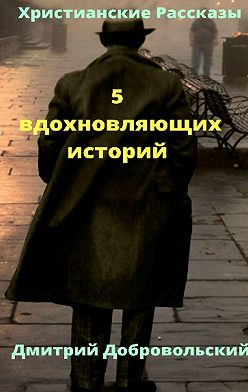 Дмитрий Добровольский - 5вдохновляющих историй