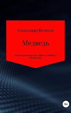 Александр Велесов - Медведь