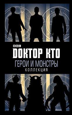 Коллектив авторов - Доктор Кто. Герои и монстры (сборник)