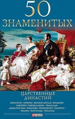 Валентина Скляренко - 50 знаменитых царственных династий